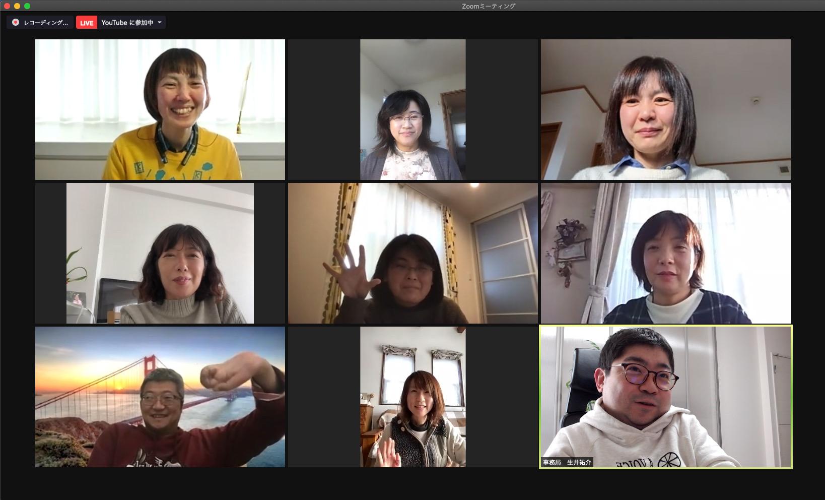 参加者全員が写っているzoom画面