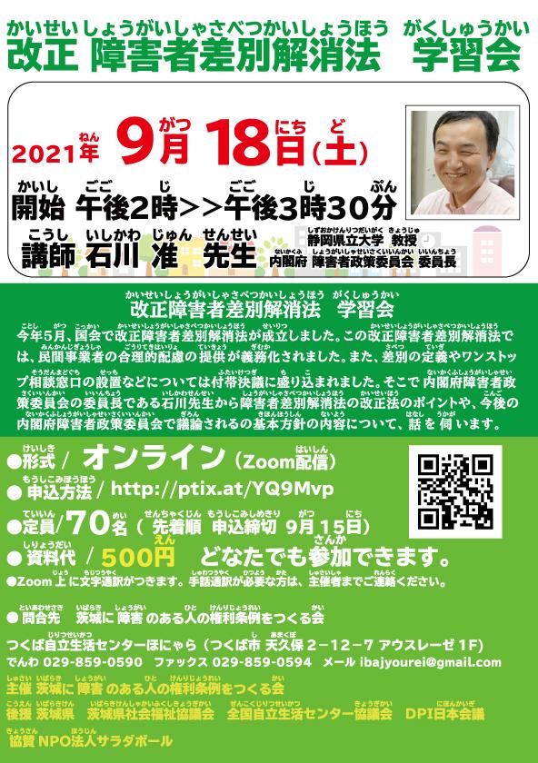改正 障害者差別解消法 学習会(9月18日)のお知らせ